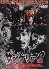 サンゲリア2 [DVD]