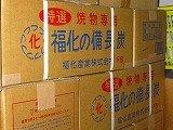国産、福化オガ炭10㎏x3-30kg、3ケース、1送料、特級、最上級品、いろり、火鉢、コンロ。室内仕様、煙少なく、