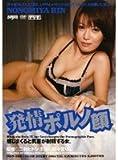発情ポルノ顔 野々宮りん [DVD]