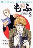 現在官僚系もふ 2 (ビッグコミックス)