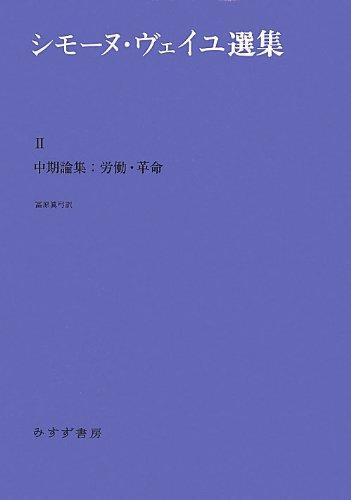 シモーヌ・ヴェイユ選集 II―― 中期論集:労働・革命の詳細を見る