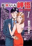 社買い人岬悟 1 (ビッグコミックス)