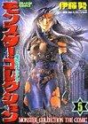 モンスター・コレクション―魔獣使いの少女 (5) (ドラゴンコミックス)