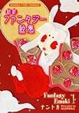 新釈ファンタジー絵巻 1 (まんがタイムコミックス)