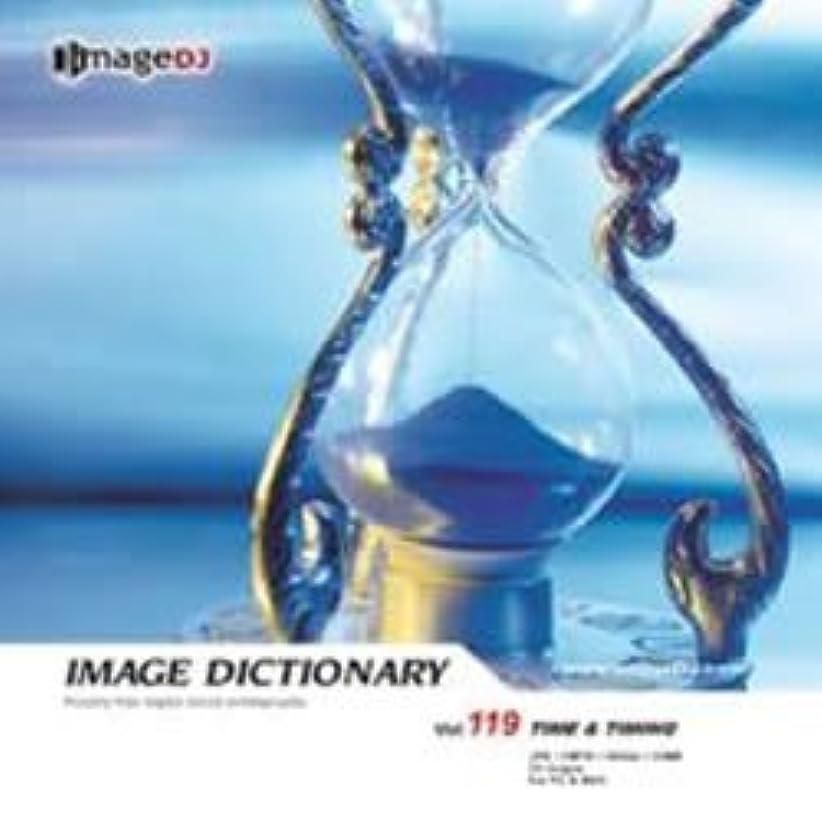 イメージ ディクショナリー Vol.119 時間