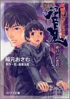 仮面ライダー響鬼—明日への指針(コンパス) (ソノラマ文庫)