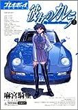 彼女のカレラ 2 (プレイボーイコミックス)