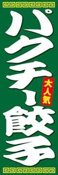 のぼり旗スタジオ のぼり旗 パクチー餃子004 通常サイズ H1800mm×W600mm