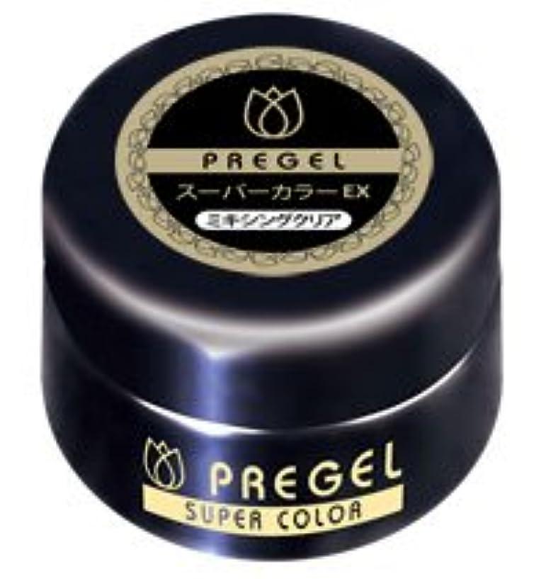 ムスやむを得ない荷物PREGEL(プリジェル) スーパーカラーEx PG-SE000 <BR>ミキシングクリア 4g
