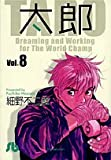 太郎 vol.8—Dreaming and working for (小学館文庫 ほB 48)