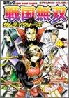 コミック 戦国無双 サムライウォーズ / コーエー出版部 のシリーズ情報を見る