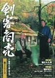 剣客商売 第4シリーズ(7話・8話)[DVD]