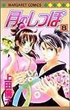 月のしっぽ (8) (マーガレットコミックス (3861))