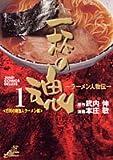 一杯の魂 1―ラーメン人物伝 (ジャンプコミックスデラックス)