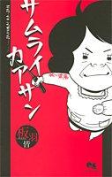 サムライカアサン 1 (クイーンズコミックス)の詳細を見る
