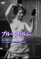 ブルーフィルム 青の時代 1905-30 [DVD]