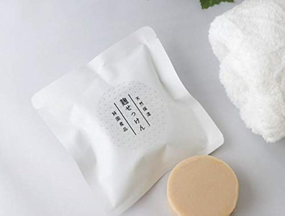 手つかずの種をまく希少性ほんとのあなた麹石鹸 無添加オーガニック コールド?プロセス製法