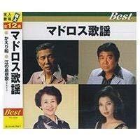 CD マドロス歌謡 Best TFC-12026 パソコン・...