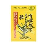 創健社 国内産・有機栽培 キダチアロエ粒 55g