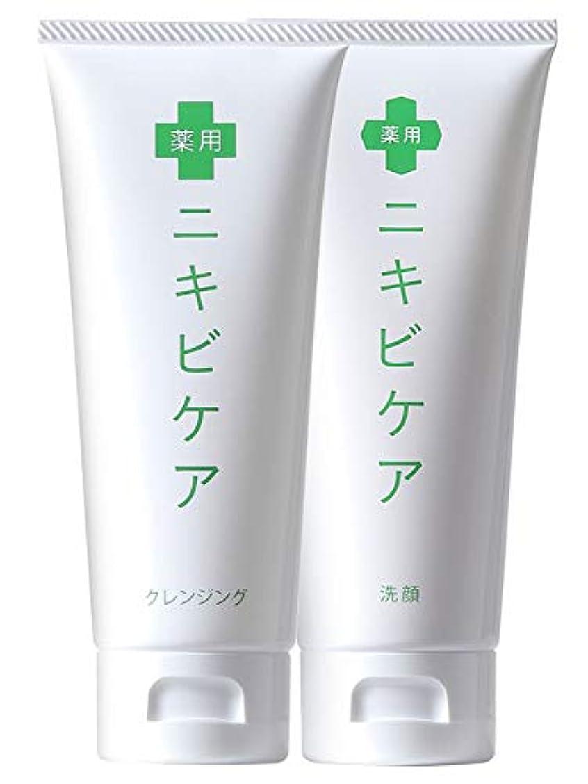医薬部外品 薬用 ニキビケア 洗顔 & クレンジング 洗顔 セット「 香料 無添加 大人ニキビ 予防 」「 あご おでこ 鼻 アクネ 対策 」「 ヒアルロン酸 グリチルリチン酸2K 配合 」 メンズ レディース 100g & 100g