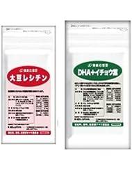 (お徳用3か月分)流れサラサラセット 大豆レシチン+(DHA+イチョウ葉)3袋&3袋セット(DHA?EPA?イチョウ葉)