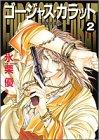ゴージャス・カラット 2―暗闇の美徳 (アイズコミックス)