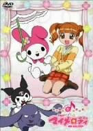 おねがいマイメロディ Melody1 [DVD]