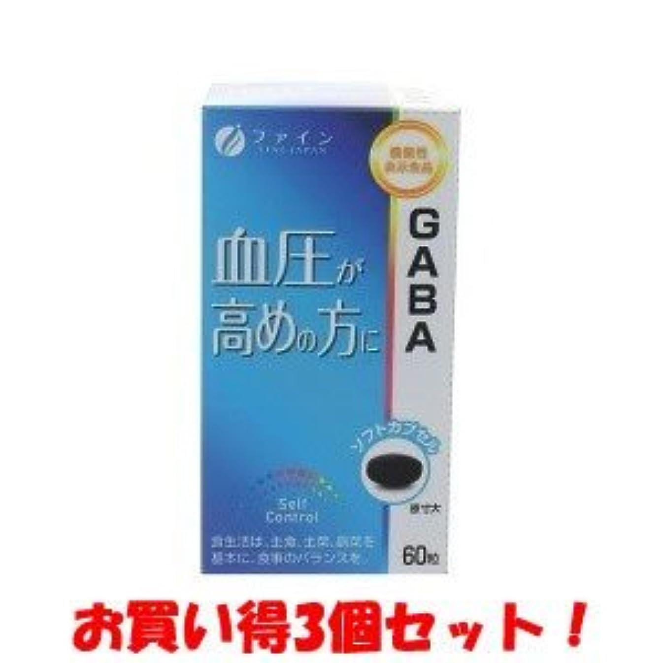 生命体野ウサギお風呂を持っている(FINE JAPAN)ファイン GABA 60粒(機能性表示食品)/新商品/(お買い得3個セット)