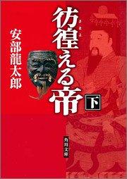 彷徨える帝〈下〉 (角川文庫)の詳細を見る