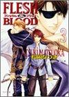 Flesh & blood (3) (キャラ文庫)