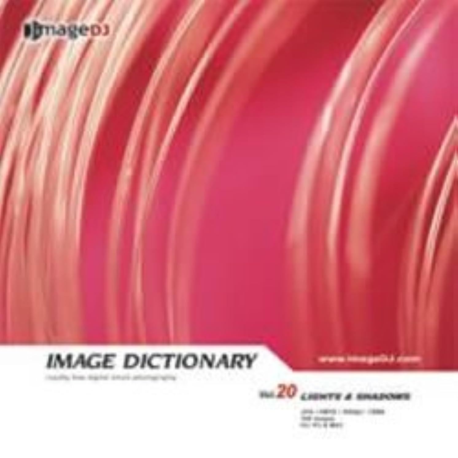 イメージ ディクショナリー Vol.20 光と影