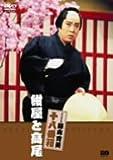 松竹新喜劇 藤山寛美 紺屋と高尾[DVD]