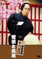 松竹新喜劇 藤山寛美 紺屋と高尾 [DVD]