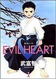EVIL HEART / 武富 智 のシリーズ情報を見る