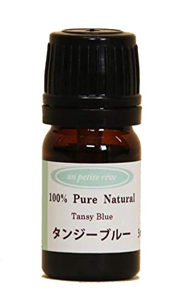 自分自身代わりにを立てるレジデンスタンジーブルー 5ml 100%天然アロマエッセンシャルオイル(精油)