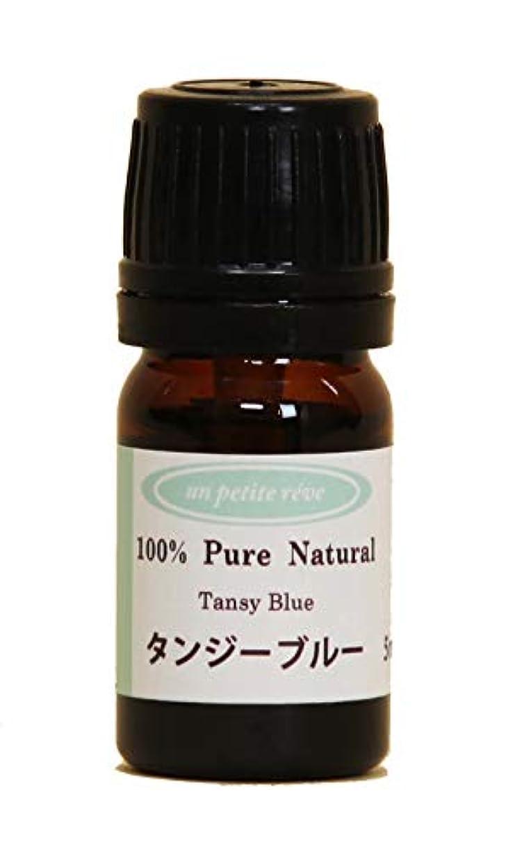等価ウェブ添加タンジーブルー 5ml 100%天然アロマエッセンシャルオイル(精油)