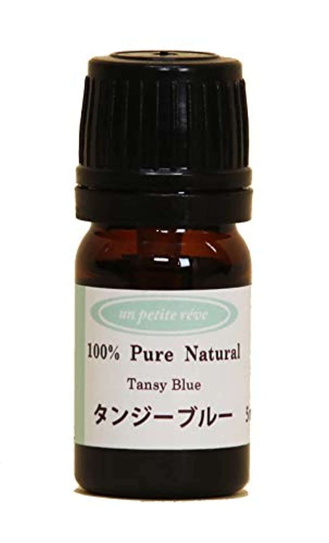 偏見奇妙な代表団タンジーブルー 5ml 100%天然アロマエッセンシャルオイル(精油)