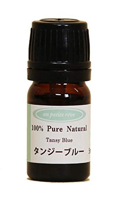 フルート置換容赦ないタンジーブルー 5ml 100%天然アロマエッセンシャルオイル(精油)
