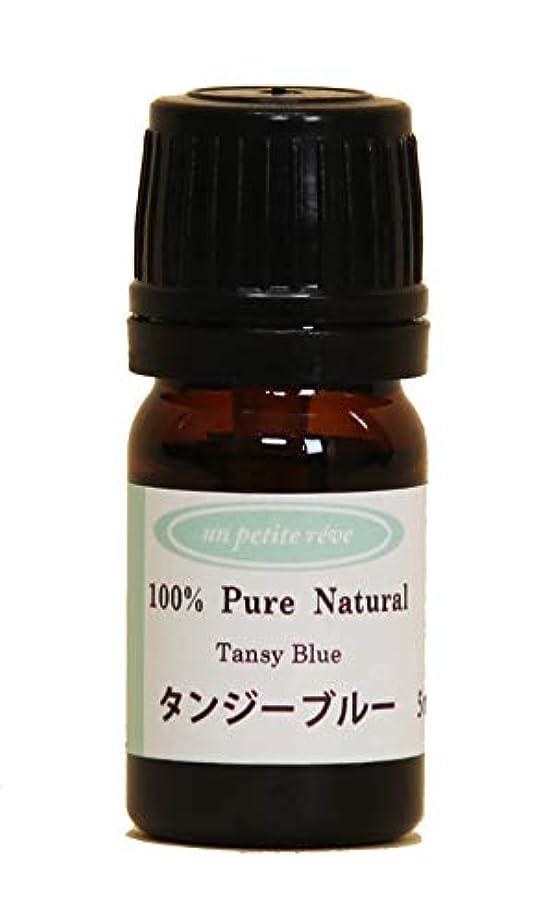 補充成長する回答タンジーブルー 5ml 100%天然アロマエッセンシャルオイル(精油)