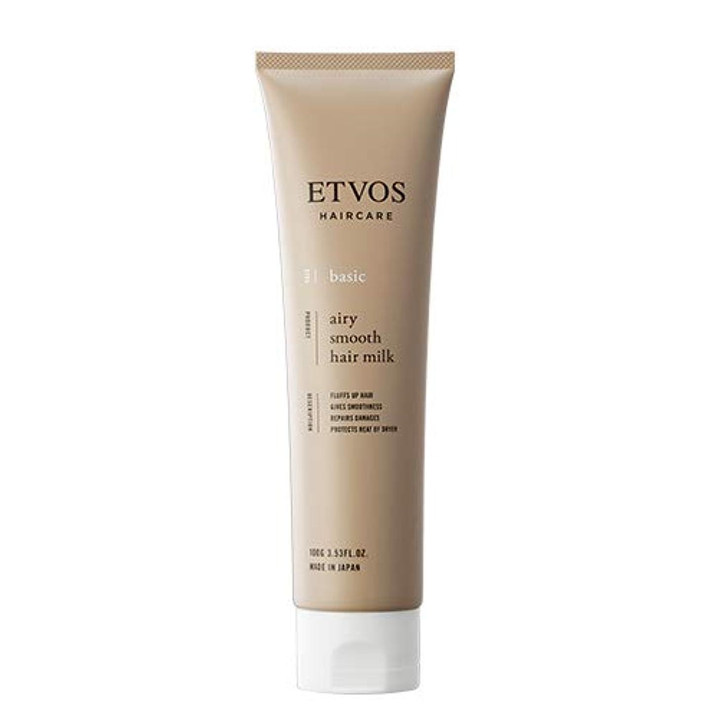 エントリレスリング多分ETVOS(エトヴォス) エアリースムースヘアミルク 100g アウトバストリートメント ノンシリコン/ノンカチオン
