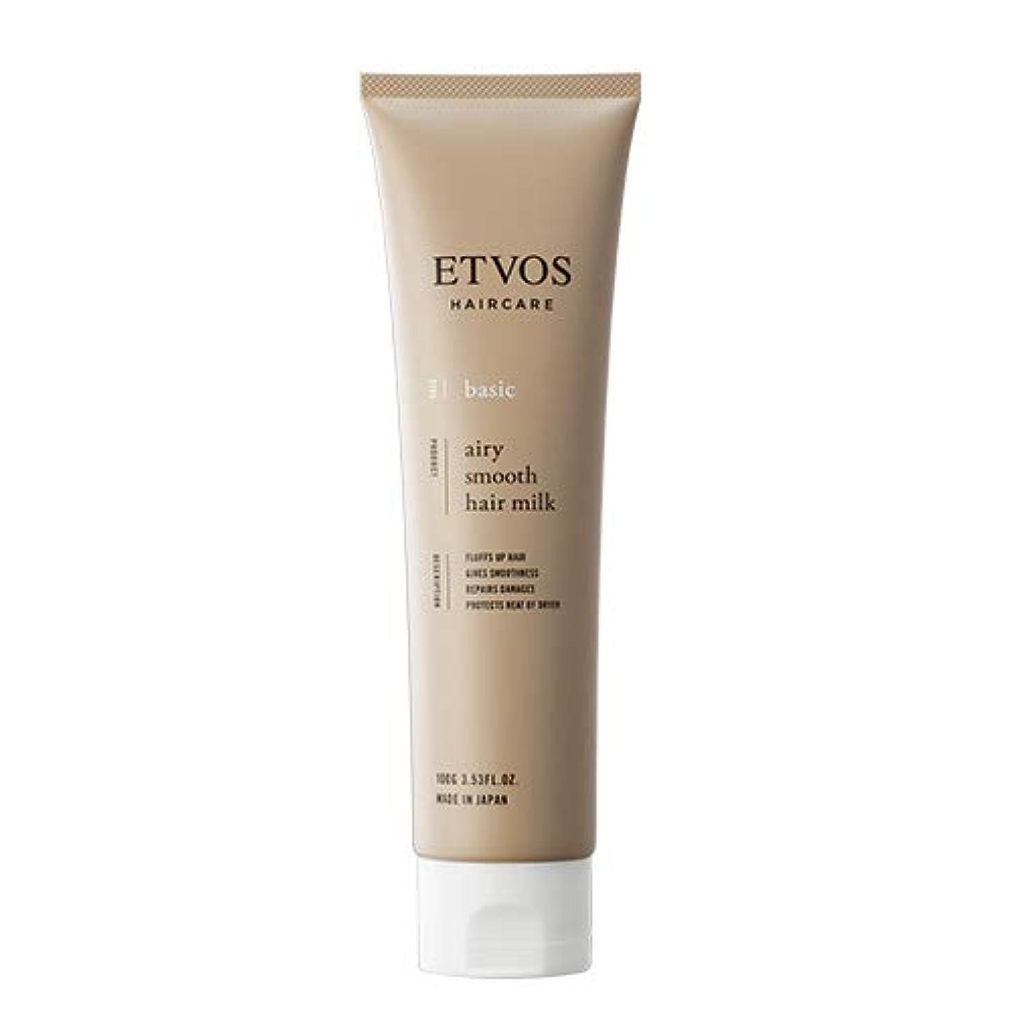 習字全体に横ETVOS(エトヴォス) エアリースムースヘアミルク 100g