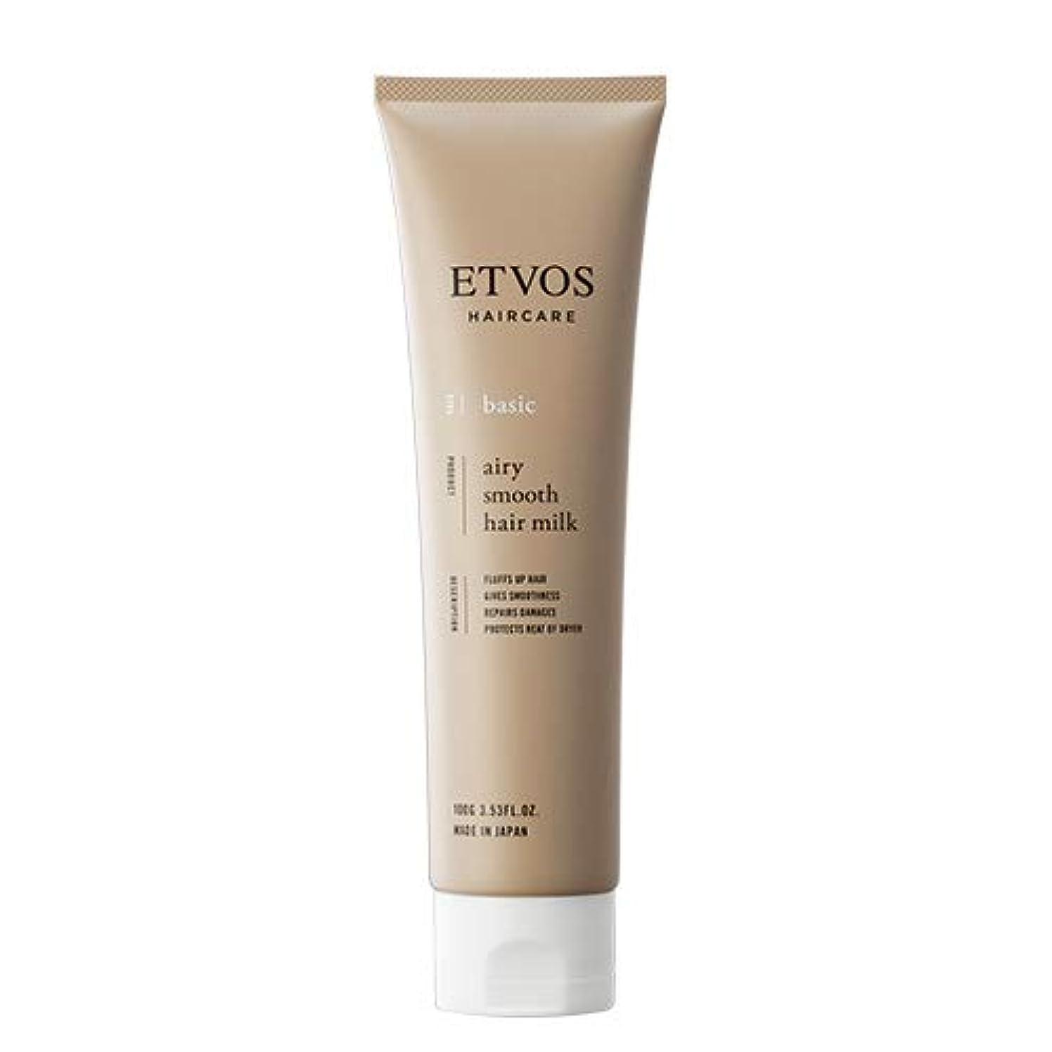輝度ボトルネック洗練ETVOS(エトヴォス) エアリースムースヘアミルク 100g アウトバストリートメント ノンシリコン/ノンカチオン