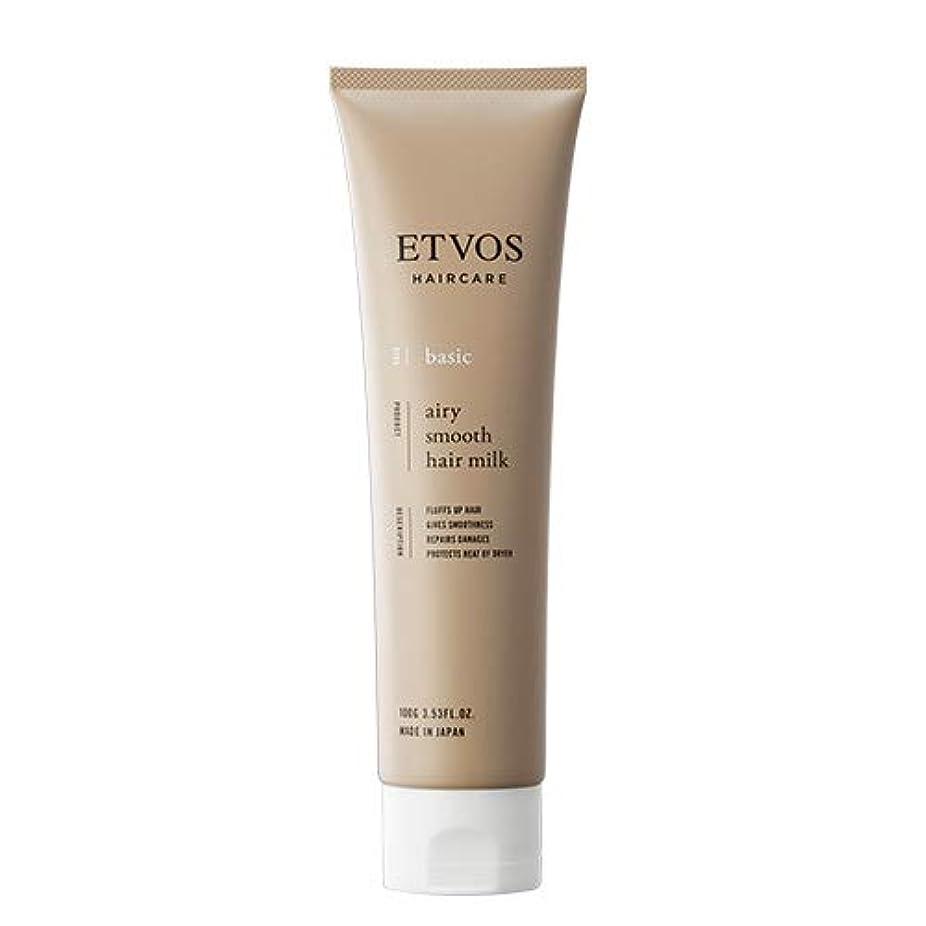 変換する苦しみ三角形ETVOS(エトヴォス) エアリースムースヘアミルク 100g アウトバストリートメント ノンシリコン/ノンカチオン