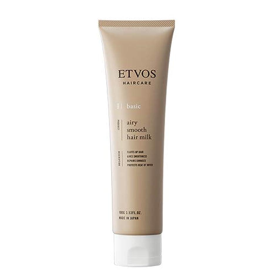 同行する登場に向けて出発ETVOS(エトヴォス) エアリースムースヘアミルク 100g アウトバストリートメント ノンシリコン/ノンカチオン