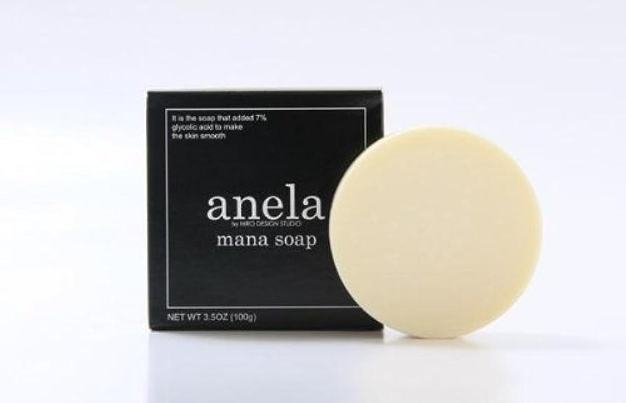 スロー旋回祝うanela アネラ マナソープ(AHA7%) 100g MANA100