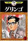 グリンゴ(1) (手塚治虫漫画全集)