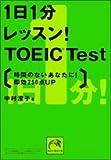 1日1分レッスン! TOEIC Test―時間のないあなたに!即効250点up (祥伝社黄金文庫)