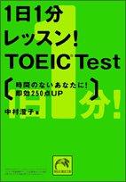 1日1分レッスン! TOEIC Test―時間のないあなたに!即効250点up (祥伝社黄金文庫)の詳細を見る