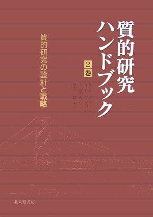 質的研究ハンドブック2巻: 質的研究の設計と戦略の詳細を見る