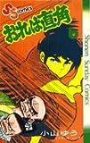 おれは直角 6 (少年サンデーコミックス)